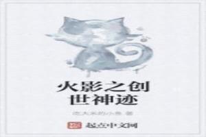 孙小鹤的探灵日记